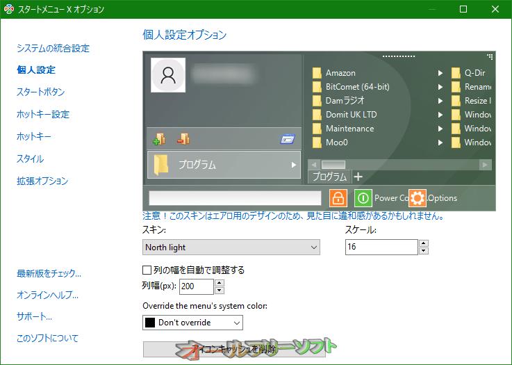 Start Menu X--オプション/個人設定--オールフリーソフト