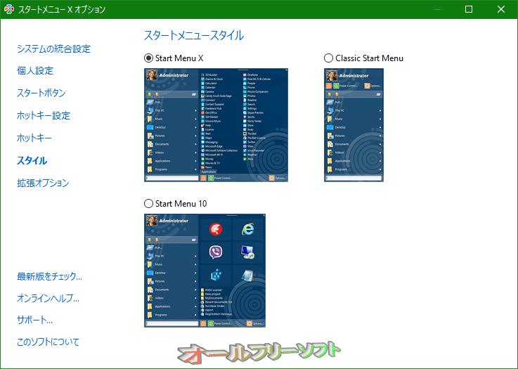 Start Menu X--オプション/スタートメニュースタイル--オールフリーソフト