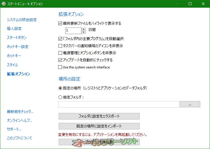 Start Menu X--オプション/拡張オプション--オールフリーソフト