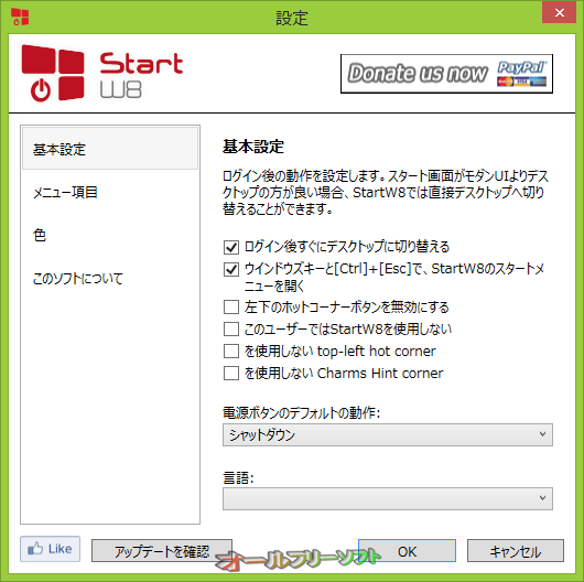 StartW8--基本設定--オールフリーソフト
