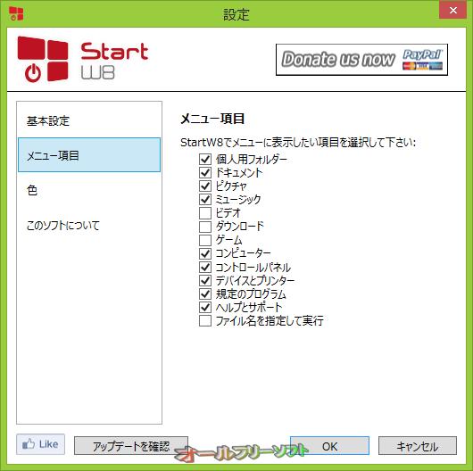 StartW8--メニュー項目--オールフリーソフト