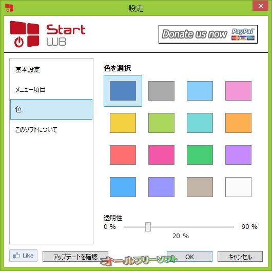 StartW8--色--オールフリーソフト