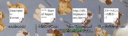 テキストみるみる--オールフリーソフト