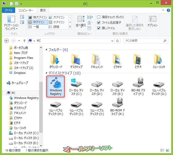 Windows Registry shell extension--コンピューター--オールフリーソフト