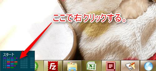 Win+X Menu Editor--オプション--オールフリーソフト