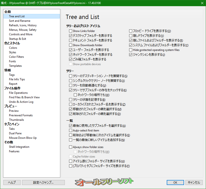 XYplorerFree--構成--オールフリーソフト