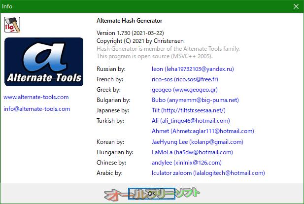 Alternate HASH-Generator--情報--オールフリーソフト