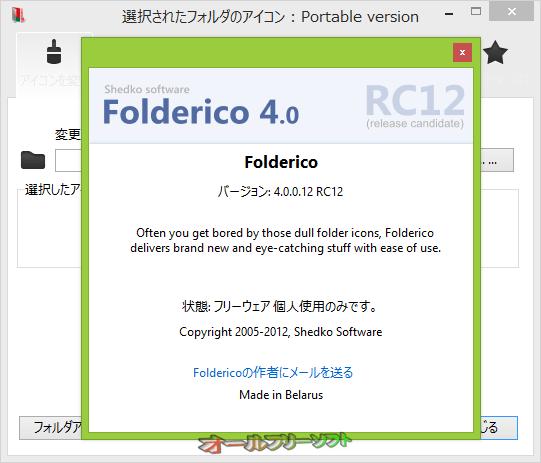 Folderico--バージョン情報--オールフリーソフト
