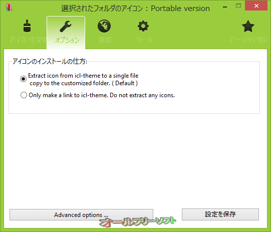 Folderico--オプション--オールフリーソフト