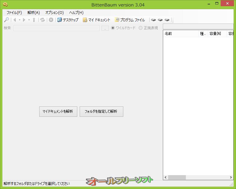BittenBaum--起動時の画面--オールフリーソフト