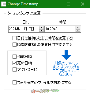 Change Timestamp--起動時の画面--オールフリーソフト