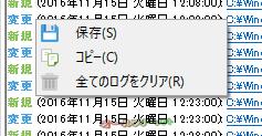 Directory Monitor--オールフリーソフト