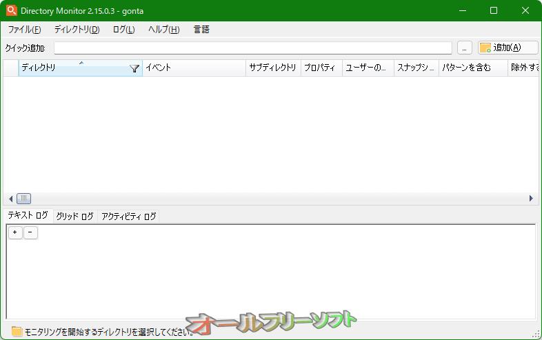 Directory Monitor--メインウインドウ--オールフリーソフト