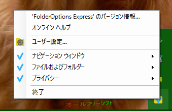 FolderOptions Express--起動時の画面--オールフリーソフト