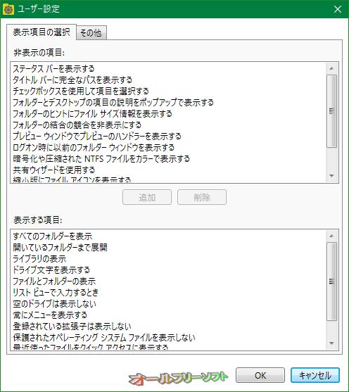 FolderOptions Express--ユーザー設定/表示項目の選択--オールフリーソフト