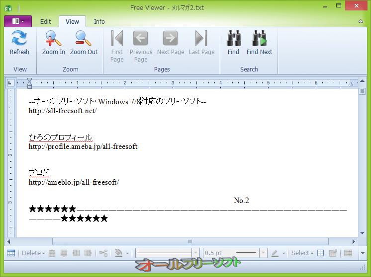 Free Viewer--文書ファイル--オールフリーソフト