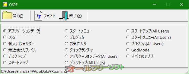 OSPF--起動時の画面--オールフリーソフト