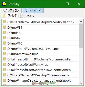 RecenTry--ウインドウで表示--オールフリーソフト