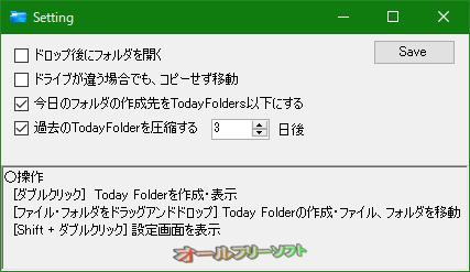 TodayFolder--設定--オールフリーソフト