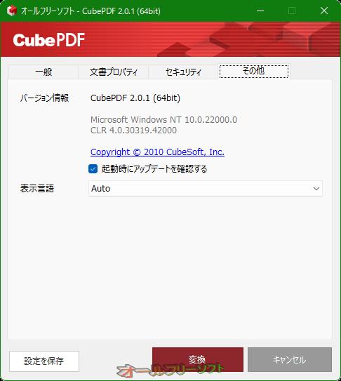 CubePDF--詳細設定タブ--オールフリーソフト