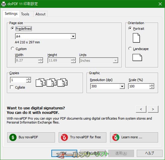 doPDF--印刷設定--オールフリーソフト