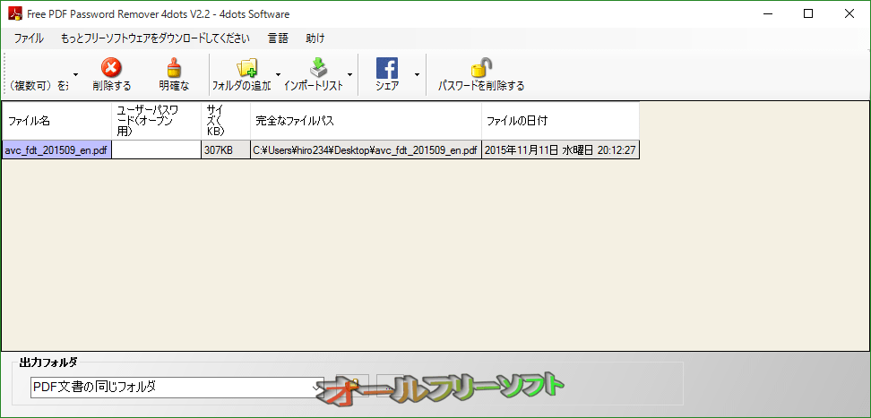 Free PDF Password Remover 4dots--PDFファイル選択後--オールフリーソフト