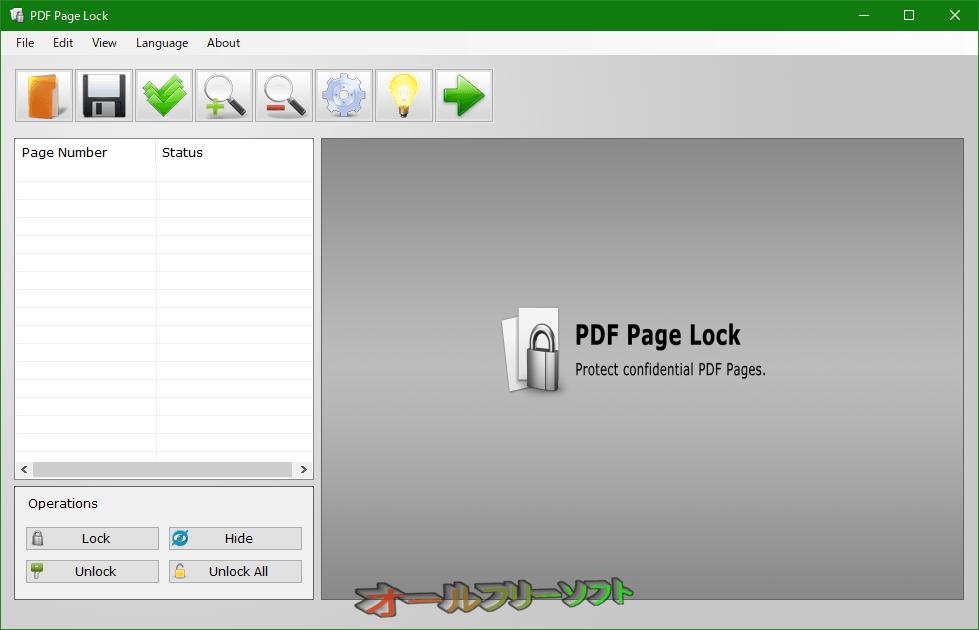 PDF Page Lock--起動時の画面--オールフリーソフト