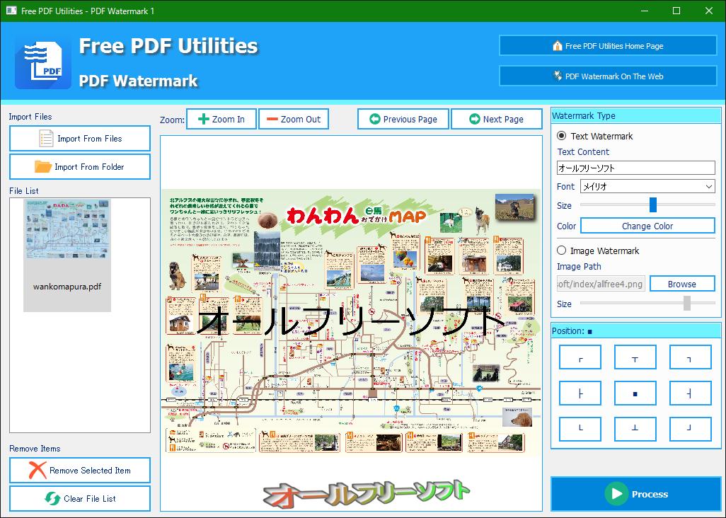 PDF Watermark--Text Watermark--オールフリーソフト