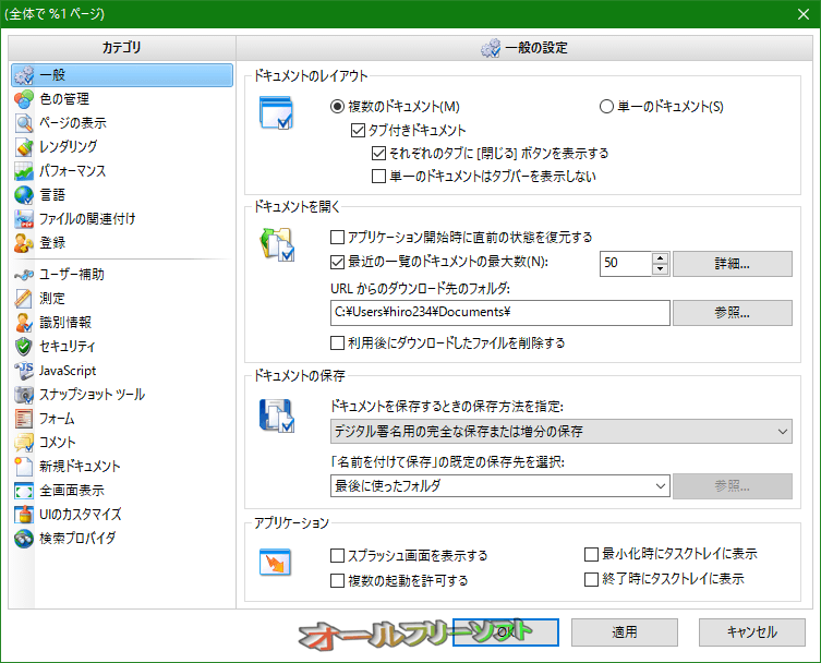 visio viewer pdf 変換