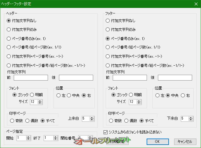 pdf_as--ヘッダー・フッター設定--オールフリーソフト