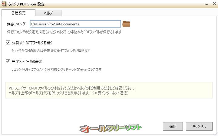 PDFスライサー--設定--オールフリーソフト