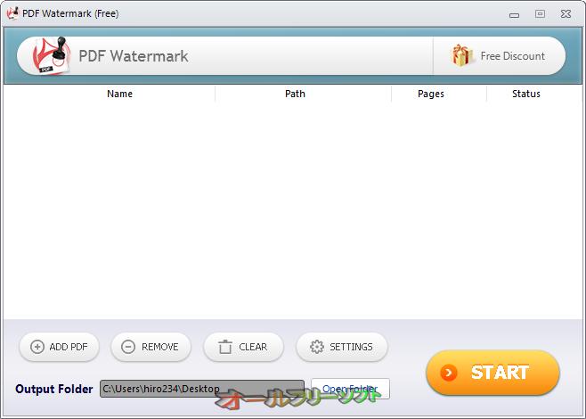 PDF Watermark(Free)--起動時の画面--オールフリーソフト