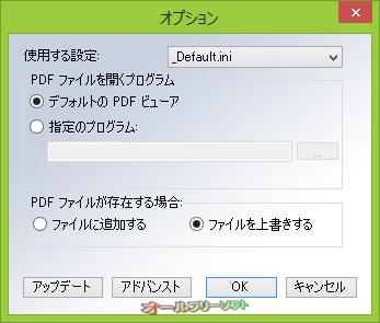 PrimoPDF--オプション--オールフリーソフト
