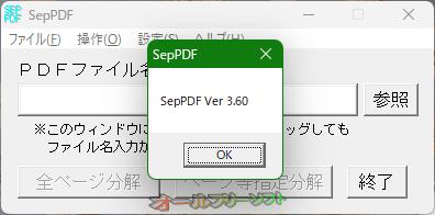 SepPDF--バージョン情報--オールフリーソフト