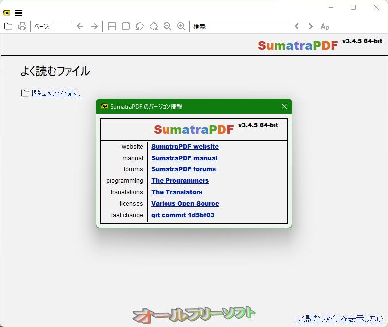 Sumatra PDF--バージョン情報--オールフリーソフト
