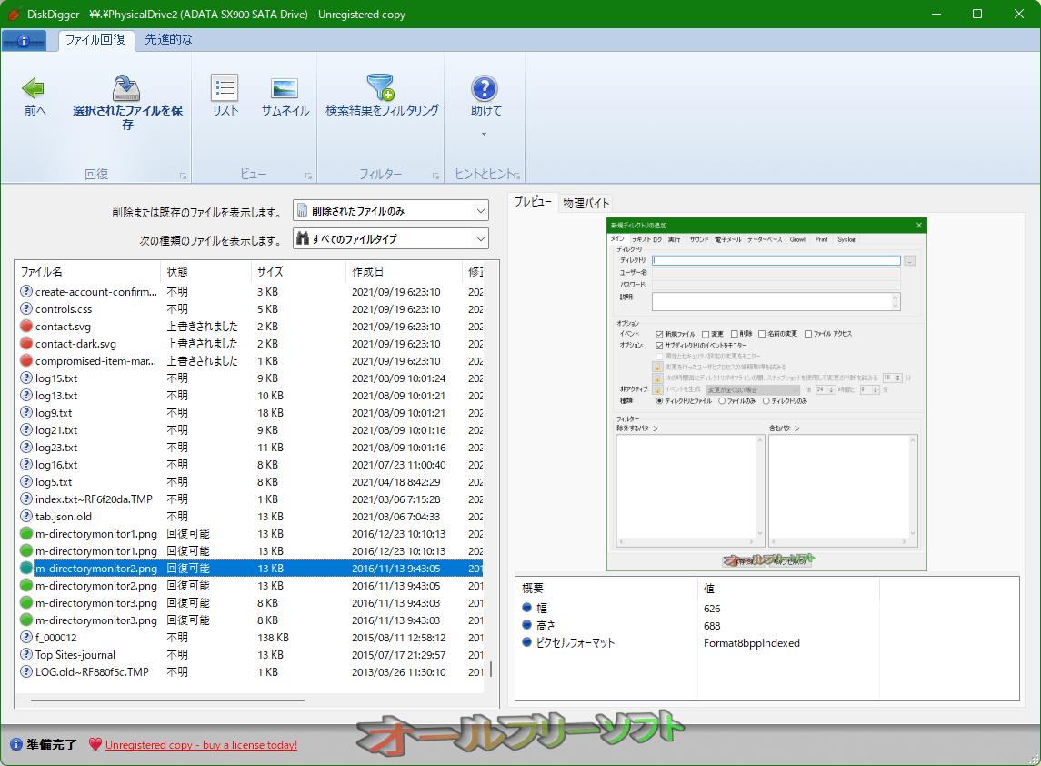 DiskDigger--スキャン後--オールフリーソフト