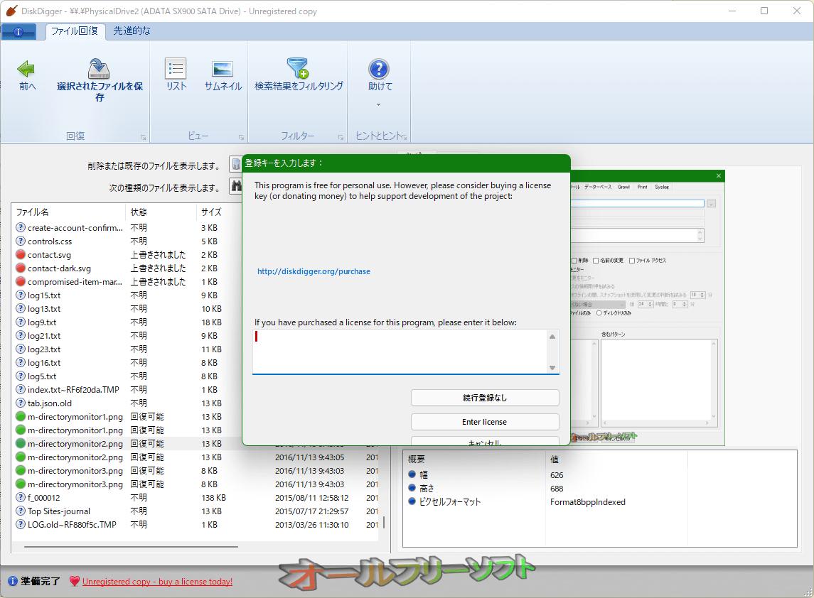 DiskDigger--登録キーを入力--オールフリーソフト