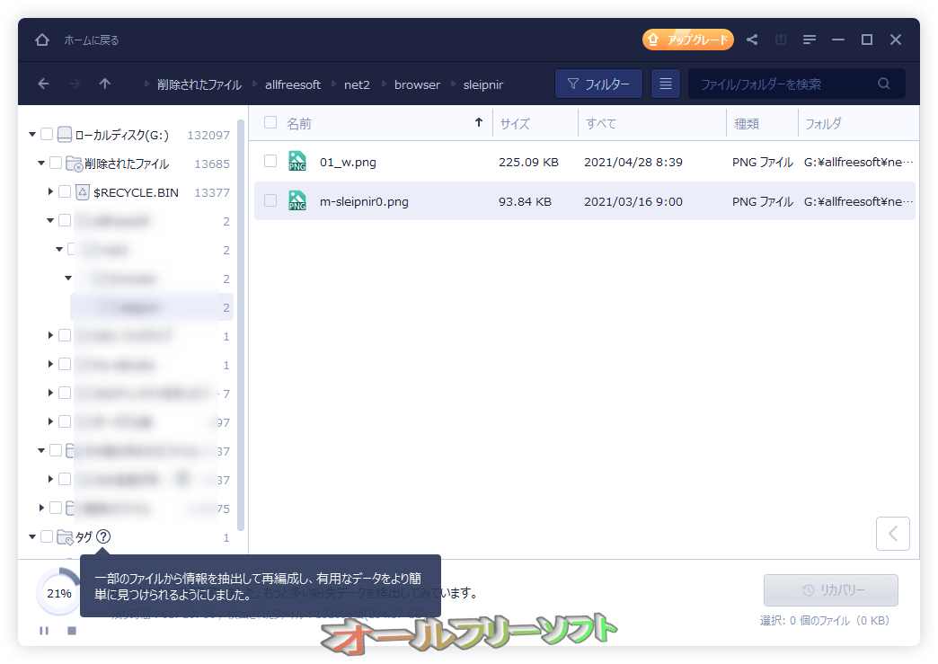 EaseUS Data Recovery Wizard Free--スキャン後--オールフリーソフト