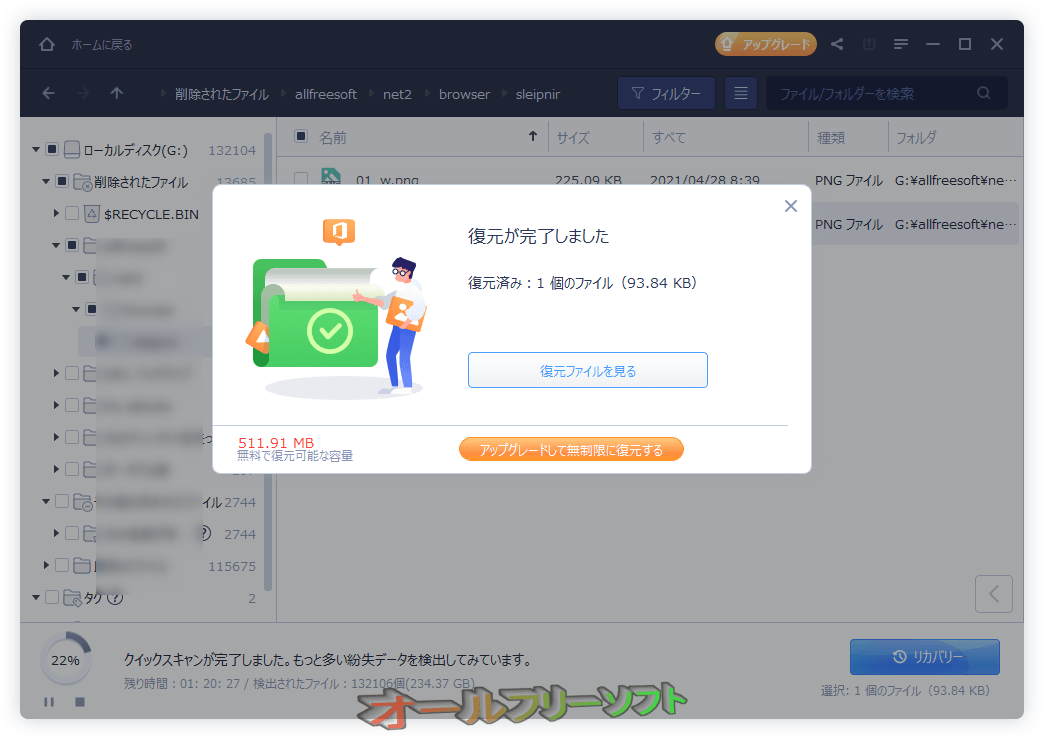 EaseUS Data Recovery Wizard Free--復元が完了--オールフリーソフト