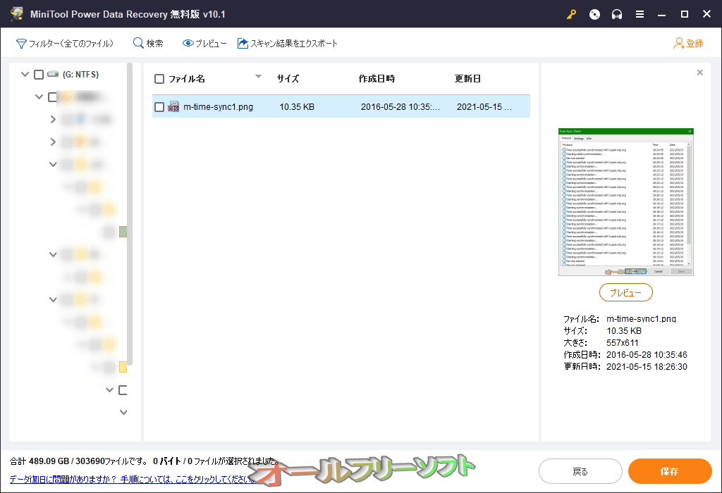 MiniTool Power Data Recovery Free Edition--スキャン後--オールフリーソフト