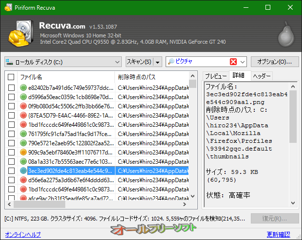 Recuva--詳細--オールフリーソフト