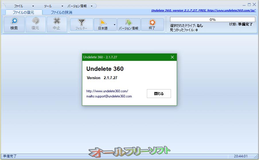 Undelete 360--バーション情報--オールフリーソフト