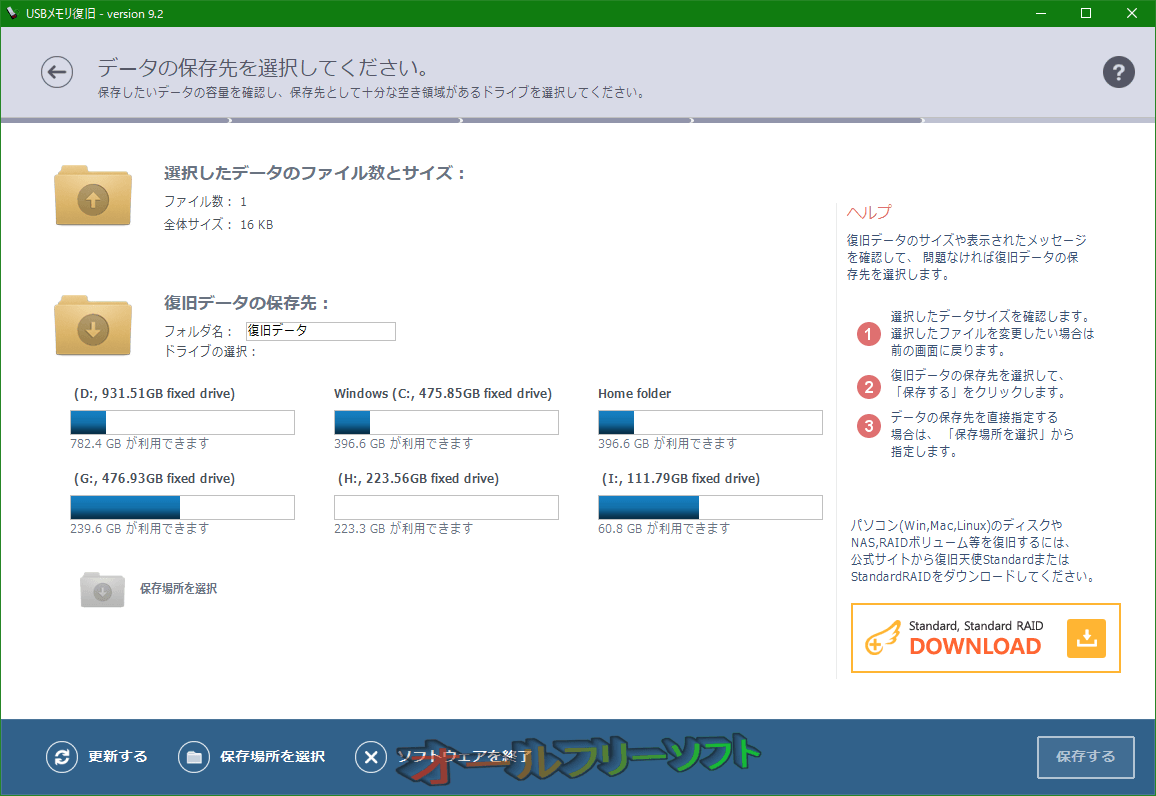 USBメモリ復旧--データの保存--オールフリーソフト