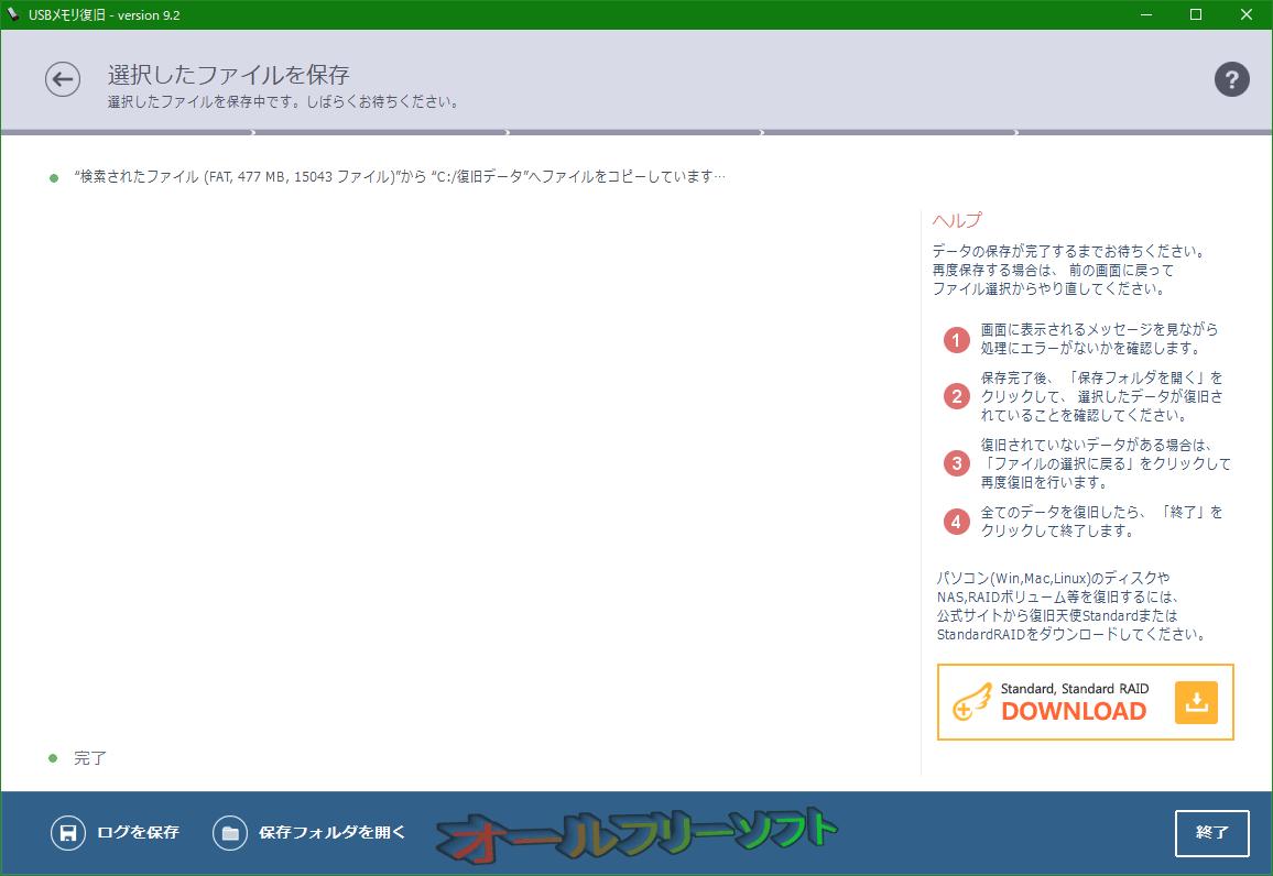USBメモリ復旧--完了--オールフリーソフト