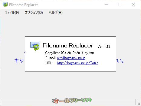 Filename Replacer--バージョン情報--オールフリーソフト