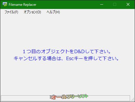 Filename Replacer--起動時の画面--オールフリーソフト