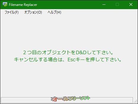 Filename Replacer--ドラッグ&ドロップ後--オールフリーソフト
