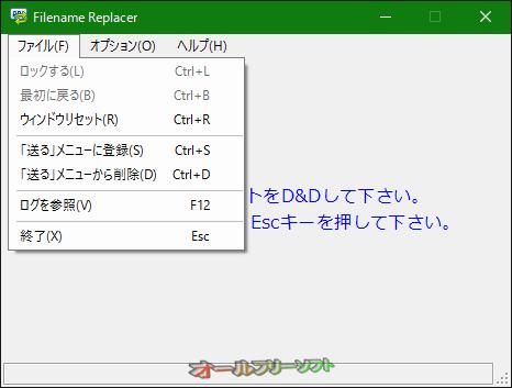 Filename Replacer--メニューの「ファイル」--オールフリーソフト