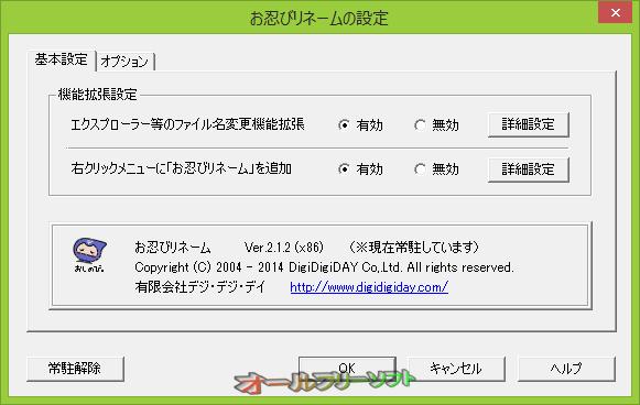 お忍びリネーム--設定--オールフリーソフト