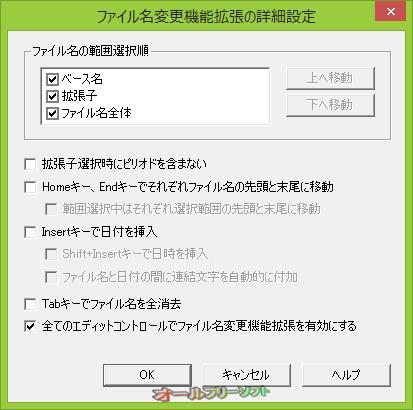 お忍びリネーム--ファイル名変更機能拡張の詳細設定--オールフリーソフト